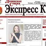 Express (Kazakhstan)