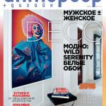 Interior & Design Magazine