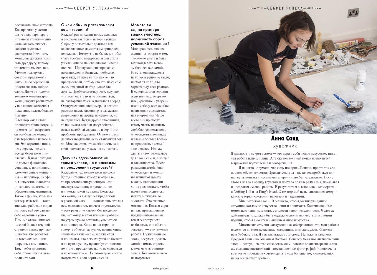 routage-magazine-annya-sand-2
